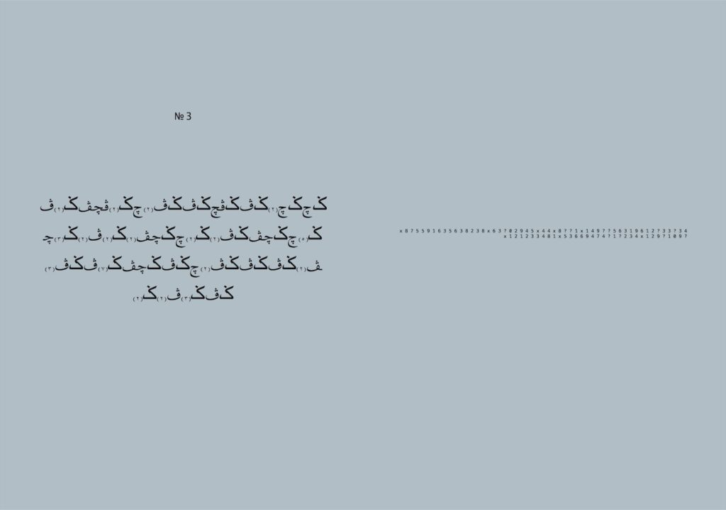Verses for a Future—Future. 2020. Digital Print, 21cm x 29cm,Ed. 10 Photo: courtesy the artist