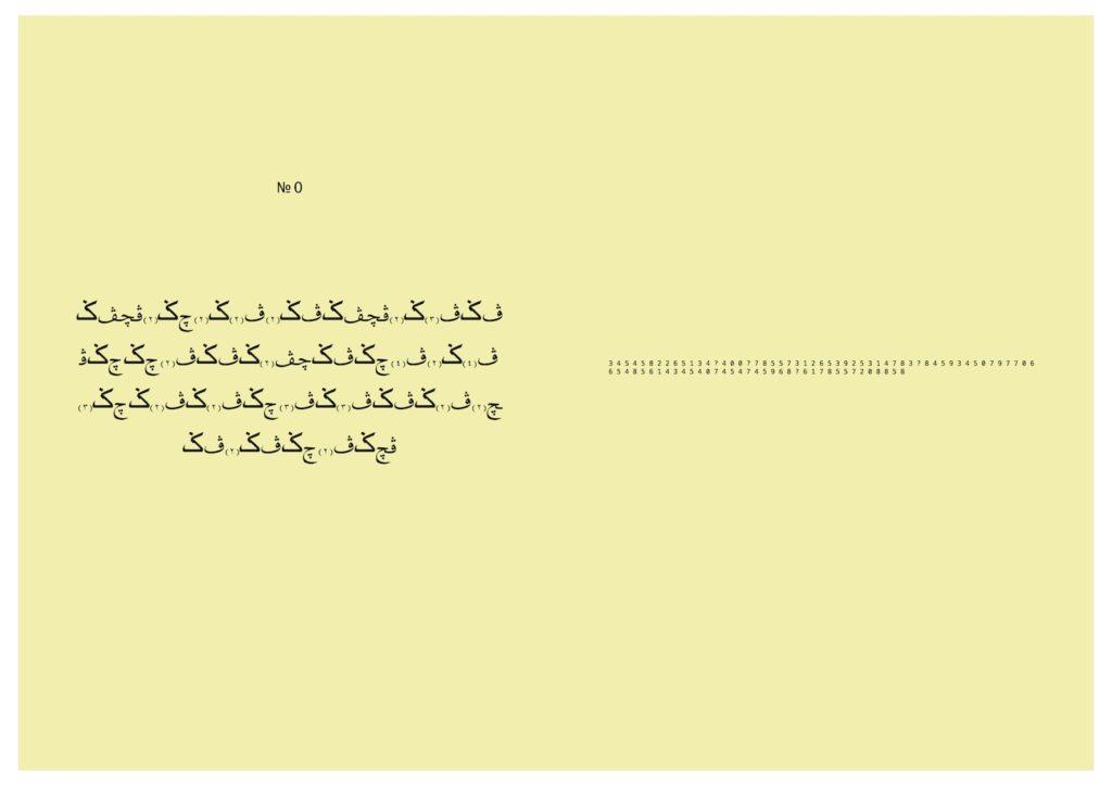Verses for a Future—Sleep. 2020. Digital Print, 21cm x 29cm,Ed. 10 Photo: courtesy the artist